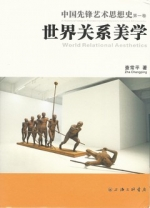 Preface. In: Zha Changping. World Relational Aesthetics. A History of Ideas in Pioneering Contemporary Chinese Art